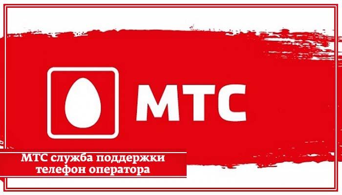 мтс служба поддержки телефон оператора