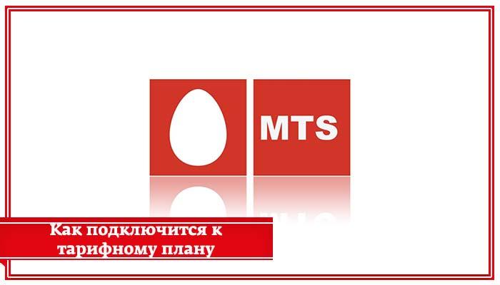 мтс тариф телематика 65