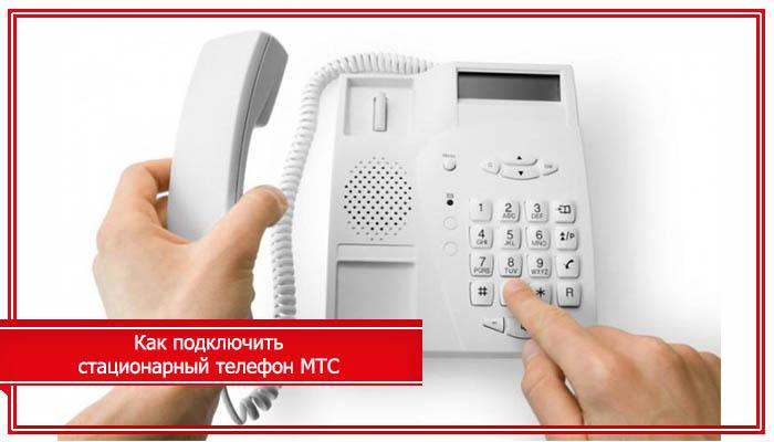 мтс телефон домашний
