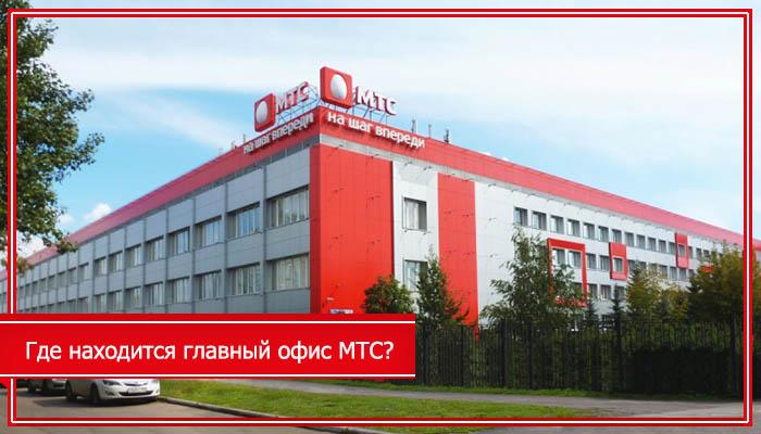мтс телефон центрального офиса