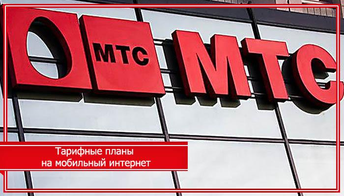 мтс воронеж официальный сайт интернет магазин