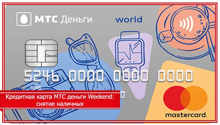 мтс weekend кредитная карта