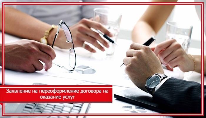 мтс заявление о расторжении договора на оказание услуг связи