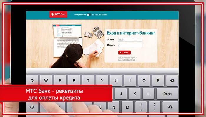 оплатить кредит мтс банк через интернет банковской картой сбербанка