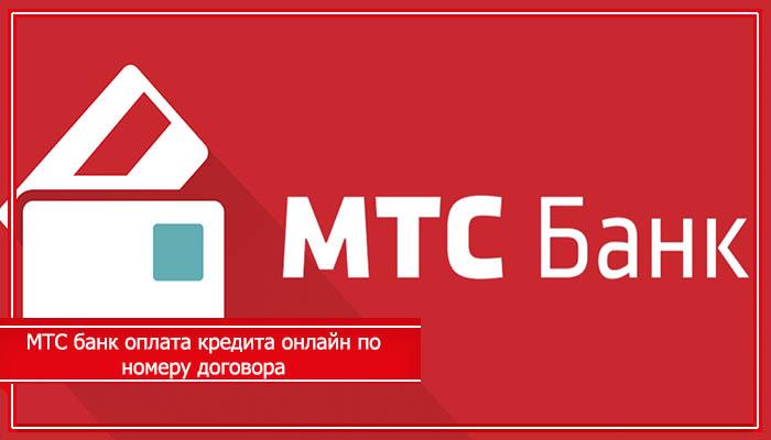мтс банк как оплатить кредит через сбербанк онлайн