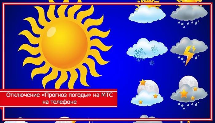 отключить на мтс услугу прогноз погоды