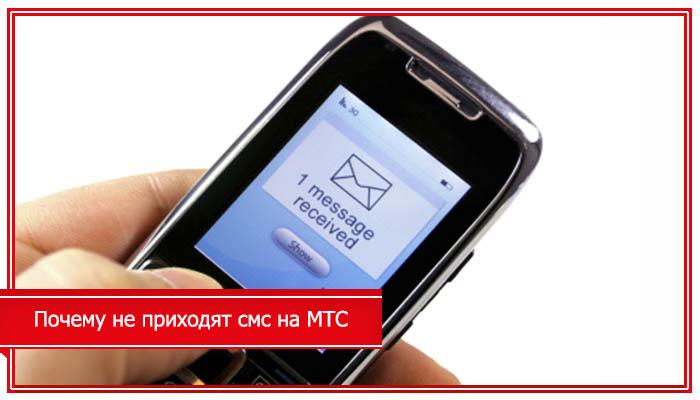 почему не приходят смс на телефон мтс