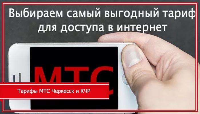 тарифы мтс черкесск