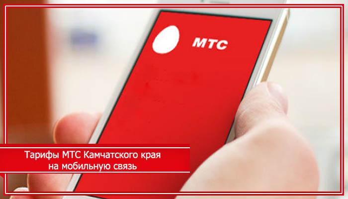 тарифы мтс камчатский край