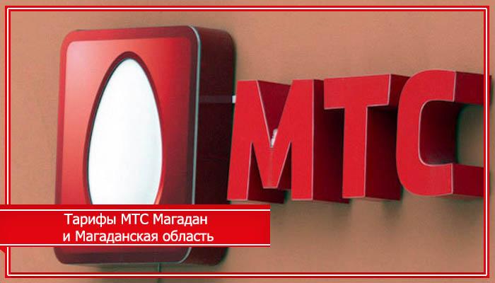 тарифы мтс магаданская область