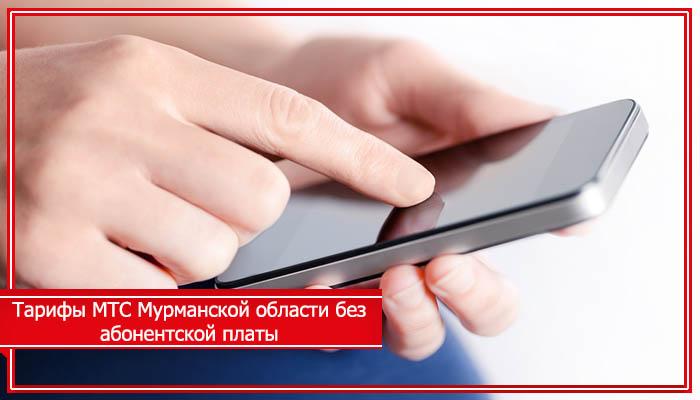 тарифы мтс мурманской области