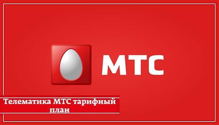 телематика мтс тарифный план