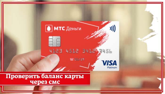 узнать баланс карты мтс банка по смс