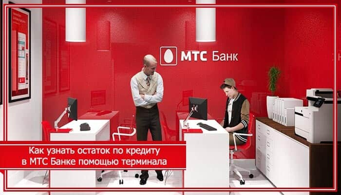 узнать задолженность по кредиту мтс банк