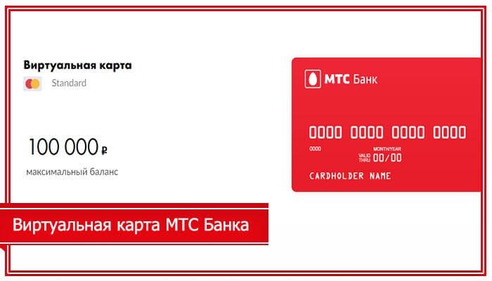 виртуальная карта мтс деньги