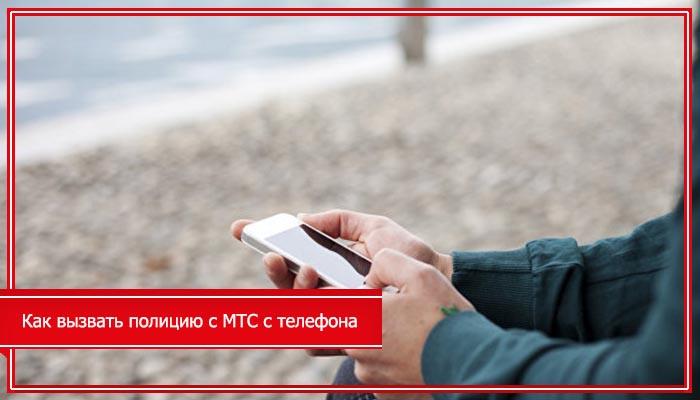 вызов полиции с мобильного телефона мтс