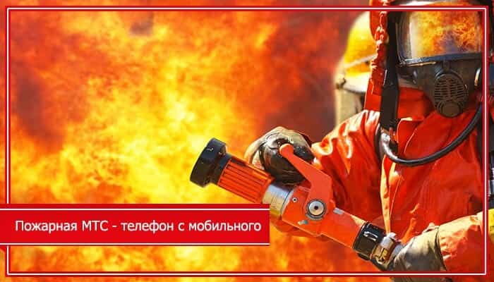 вызвать пожарных с мобильного мтс