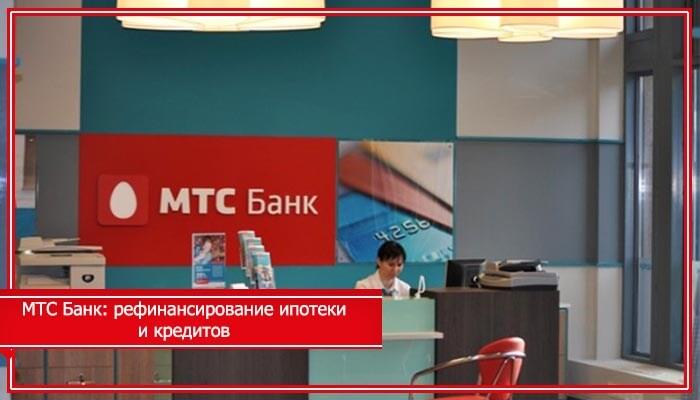 банк мтс рефинансирование кредитов