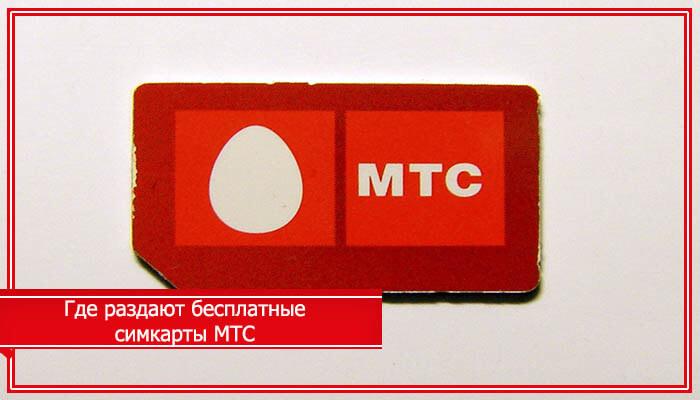 бесплатно сим карта мтс