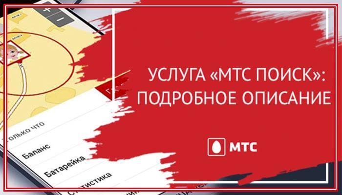 гуолокация мтс