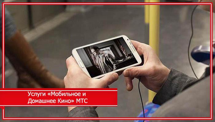 как отключить мобильное кино на мтс