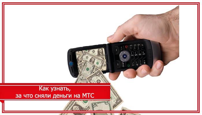как узнать за что сняли деньги с телефона мтс
