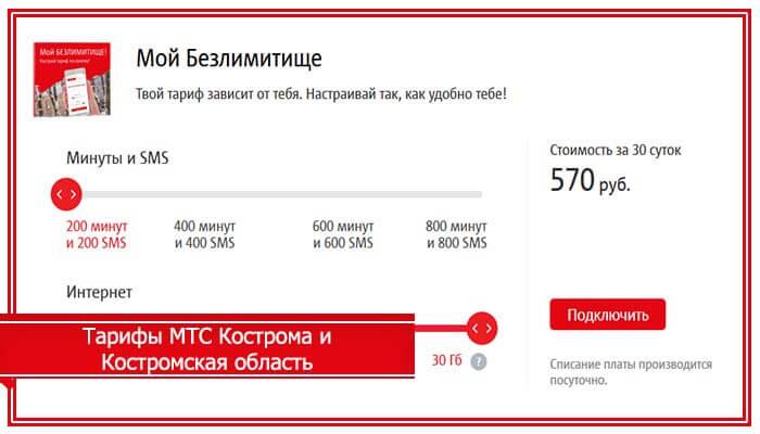 мтс кострома тарифы мобильная связь