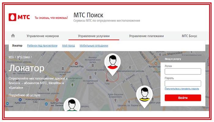 найти человека по номеру телефона через спутник бесплатно россия мтс