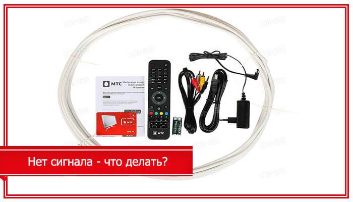 не работает цифровое телевидение мтс нет сигнала что делать
