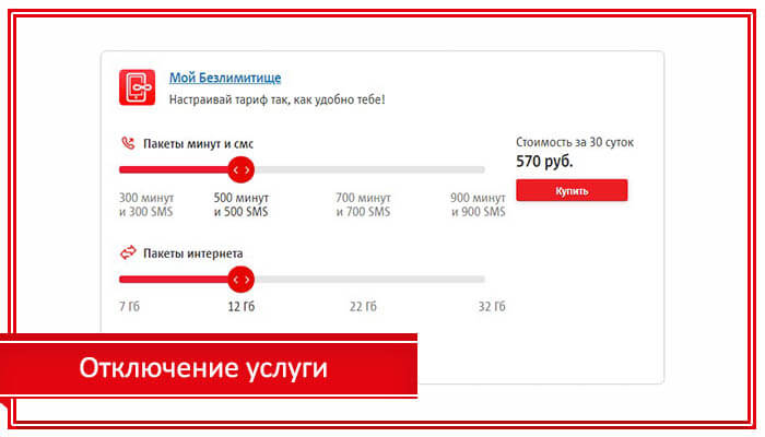 опция входящие в поездках по россии мтс