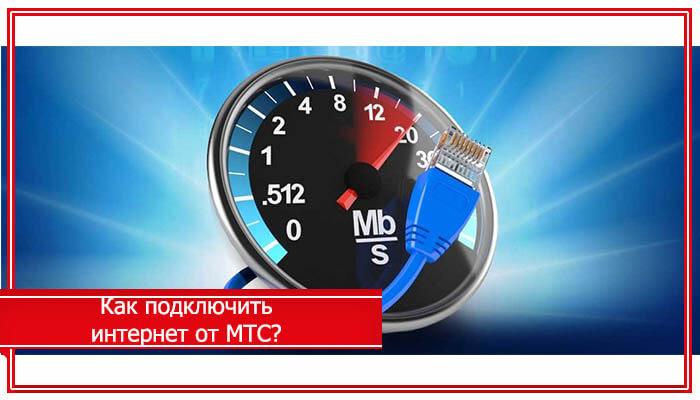 проверить скорость интернета мтс на компьютере