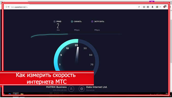 проверить скорость интернета мтс