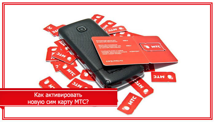 регистрация сим карты мтс