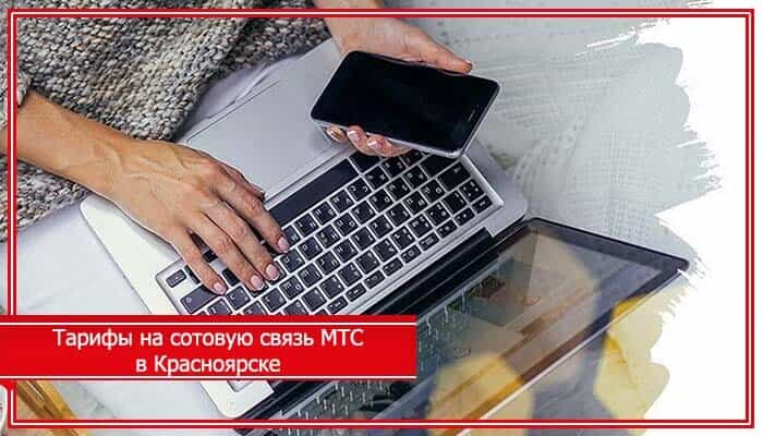 супер мтс красноярск описание тарифы