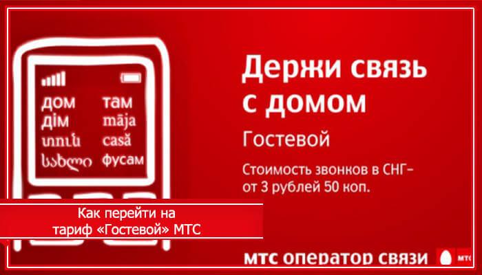 тариф гостевой мтс россия