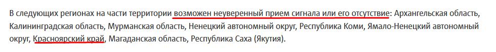 тариф хайп мтс красноярск