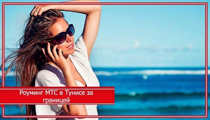 тариф мтс в тунисе ноль без границ
