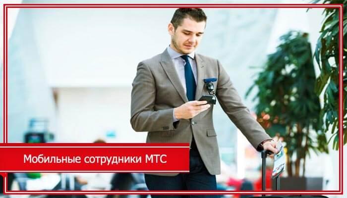 услуга мобильные сотрудники мтс