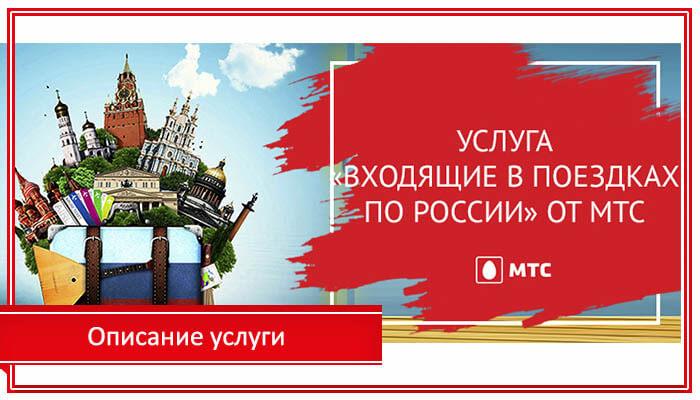 входящие в поездках по россии мтс описание услуги
