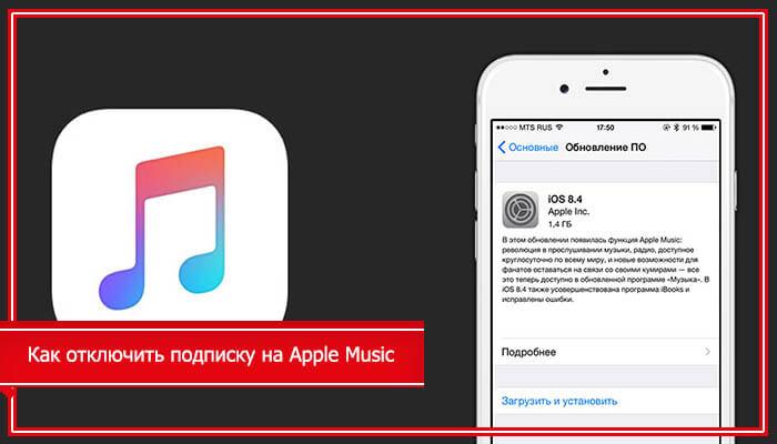 6 месяцев подписки apple music от мтс