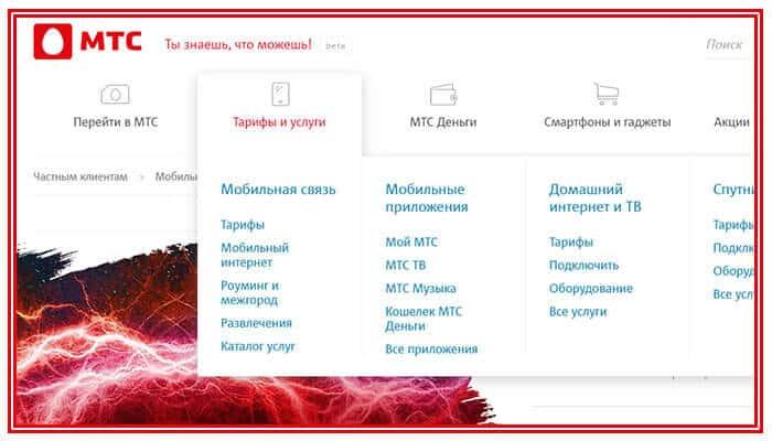 базовый 092013 мтс условия