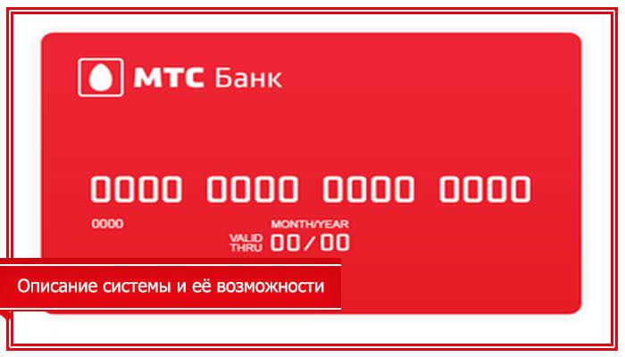 дистанционные сервисы мтс банк