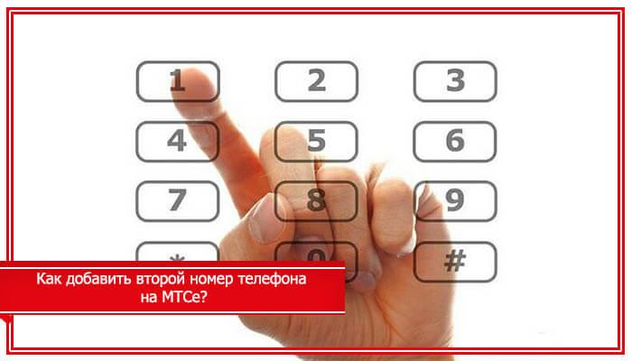 добавить номер в личный кабинет мтс