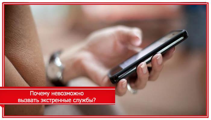 экстренные службы с мобильного телефона мтс