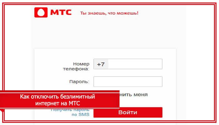 как подключить домашний пакет россия плюс на мтс