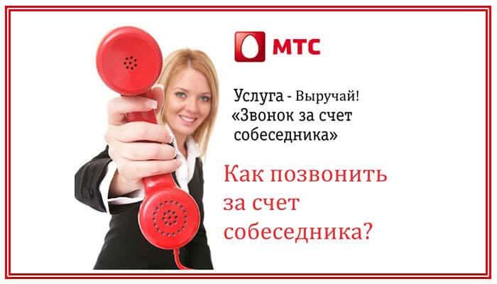 как позвонить на мтс за счет друга
