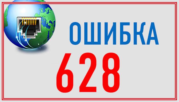 код ошибки 628 соединение не установлено мтс