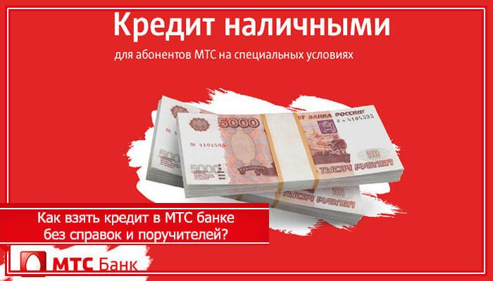 кредит от мтс наличными по паспорту без справок