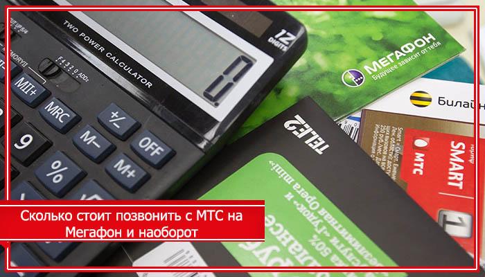 мегафон или мтс