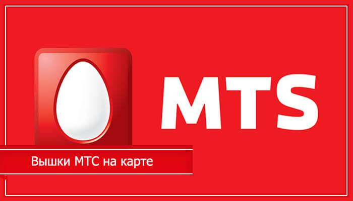 мтс 3g покрытие